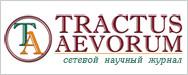 TRACTUS AEVORUM: Сетевой научный журнал